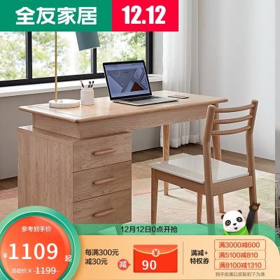【抢】全友家居现代北欧书桌椅实木框架书桌书椅木面书桌 125507书桌/书桌椅