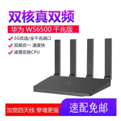 华为(HUAWEI)智能无线路由器WS6500千兆版 双核全千兆双频家用大户型光纤wifi穿墙5G优选 2颗放大器 网口盲插 加宽四天线大覆盖