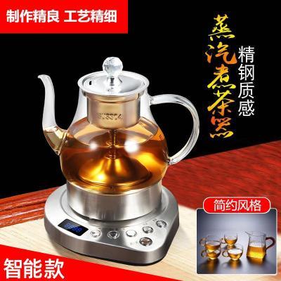 全自动玻璃蒸汽煮茶壶普洱黑茶煮茶器法耐(FANAI养生壶电热水壶蒸茶壶灵芝壶 1升长嘴智能款