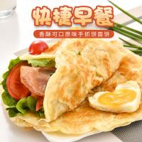 正宗原味手抓饼(60gx20片)手抓饼煎饼送纸袋方便早餐