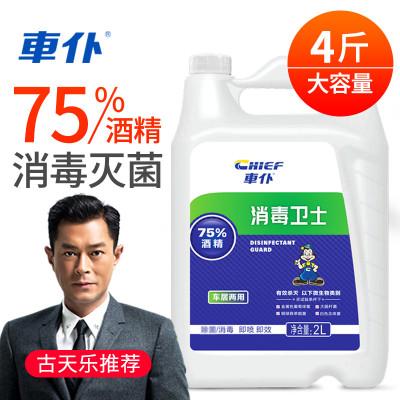 69元包顺丰   车仆  75%医用酒精2L