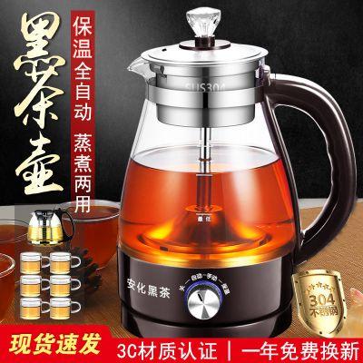 黑茶煮茶器普洱多功能蒸茶器玻璃蒸茶壶养生壶全自动蒸汽煮茶壶 A9旋钮1.2升+7件套