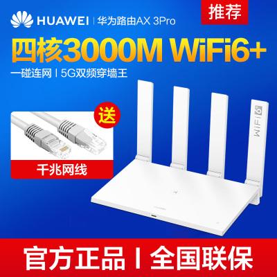 【wifi6】华为路由器AX3家用无线wifi6+全千兆双频高速穿墙王wifi信号放大器mesh5G 华为AX3PRO路由器 白色