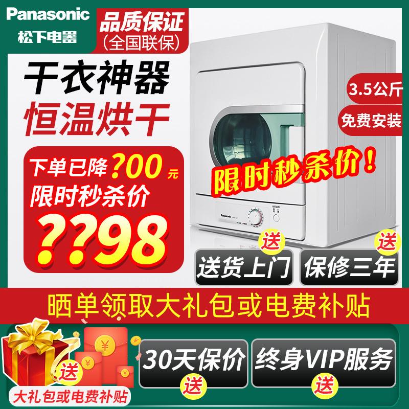 松下干衣机支架_松下(Panasonic)烘干机NH35-31T 松下(Panasonic) NH35-31T 3.5kg松下滚筒式 ...