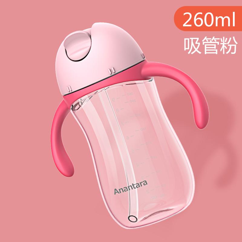 恩诺童Anantara儿童水杯吸管杯宝宝水杯 学饮杯适用12个月以上 带手柄粉色260ml 18.8元