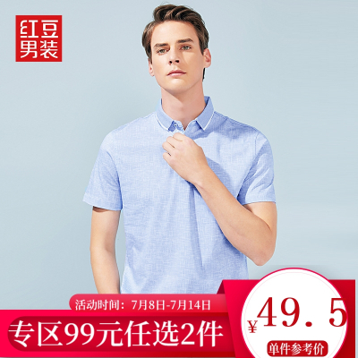 HODO 红豆 DXIFT075B 男士短袖T恤 *2件 99元包邮(合49.5元/件)