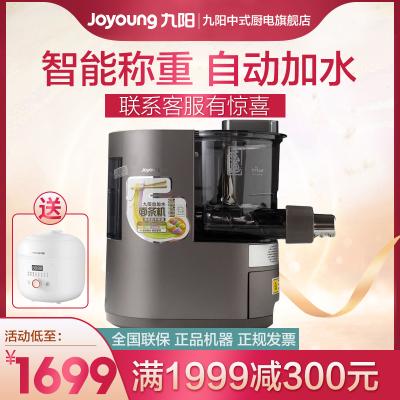 九阳(Joyoung)面条机全自动家用自动加水多功能预约 可做饺子皮 电动压面机 和面机 面条机M6-L30 官方正品