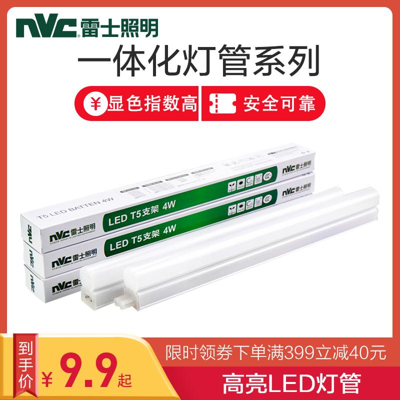 雷士t5led_雷士(NVC)日光灯雷士照明NVC灯T5一体化T5LED日光灯带支架灯