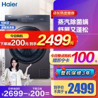 海尔(Haier) 10公斤 大容量 变频 滚筒洗衣机 全自动家用 高温除菌除螨 EG100MATE3S