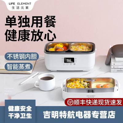 生活元素(LIFE ELEMENT)电热饭盒保温锅可插电自动加热蒸煮带饭热饭菜上班族 黑白色