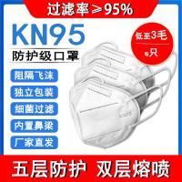 kn95口罩n95防护用品一次性3D立体防工业粉尘防雾霾pm2.5精品包装