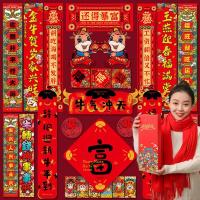 春节对联国潮礼盒2021牛年新年福字窗花红包神生肖年货大礼包