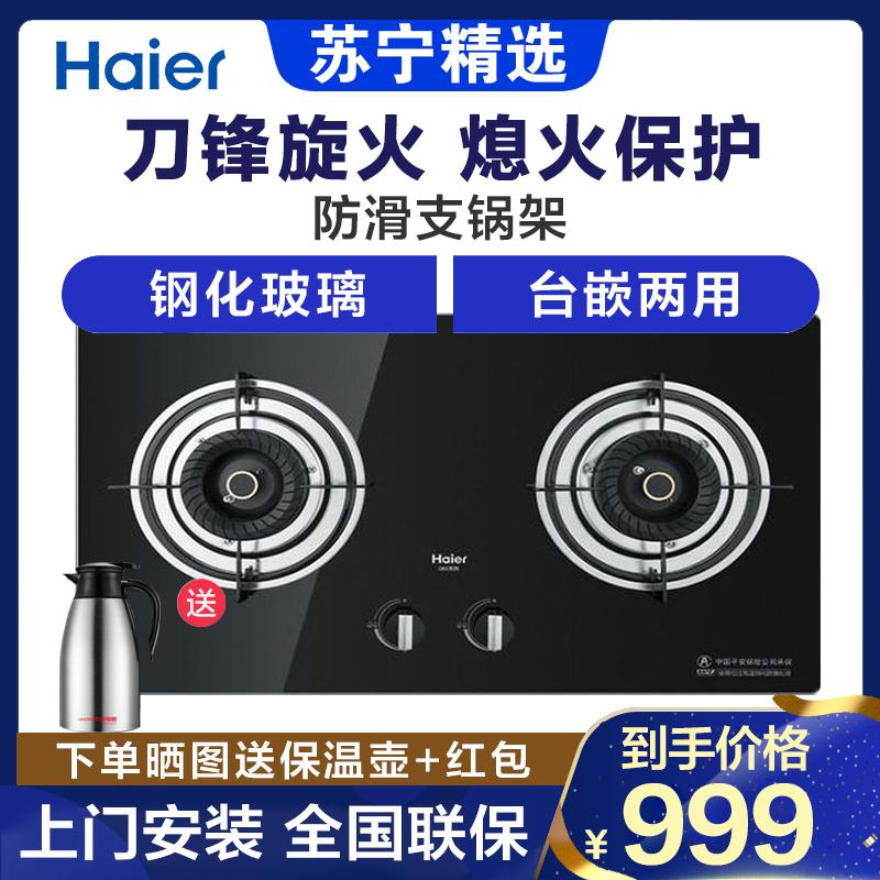 先科燃气灶价格_海尔(Haier)燃气灶JZT-Q63(12T) 海尔(Haier )JZT-Q63(12T)钢化玻璃黑色 ...