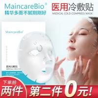 MaincareBio医用冷敷贴无菌敷料敏感肌肤晒后修护受损肌肤非面膜