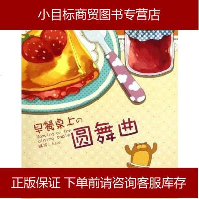 早餐桌上的圆舞曲 Kodi 北京邮电大学出版社 9787563529216
