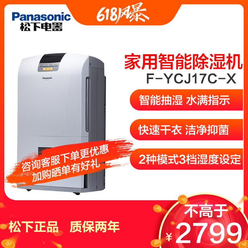 松下干衣机支架_松下(Panasonic)家用除湿机F-YCJ17C-X 松下(Panasonic)家用除湿机F-YCJ17C-X ...