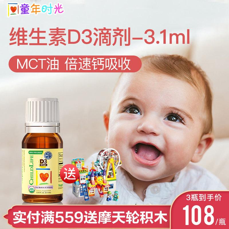 【母乳级D3】美国童年时光 有机维生素D D3 婴幼儿童 维D3滴剂 婴儿AD 鱼肝油儿童 3.1ML*1瓶装