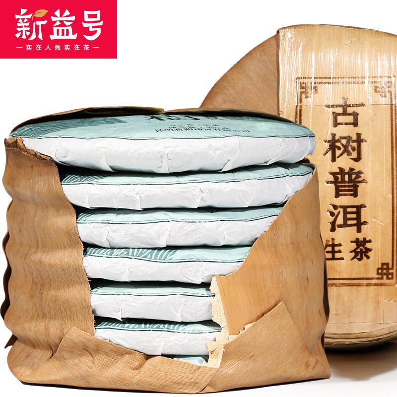 天福茗茶七子饼_新益号(xinyihao)黑茶 7片整提笋壳包装共2499g 新益号 茗茶 2020春茶 ...