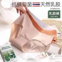 三条盒装泰国天然乳胶性感女内裤乳胶底档中腰无痕三角裤