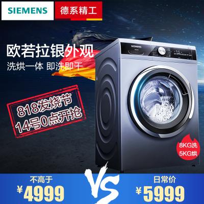 SIEMENS/西门子WD14G4J42W新品滚筒洗衣机8KG变频洗烘一体1400转