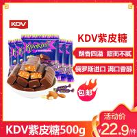 俄罗斯进口KDV紫皮糖(原味)500g巧克力糖果小零食礼盒婚庆喜糖