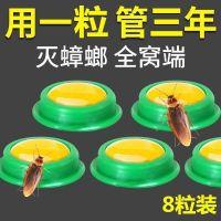 【1盒8枚】蟑螂药强效家用无毒一窝端卧室厨房蟑螂克星灭虫神器一扫光方便贴