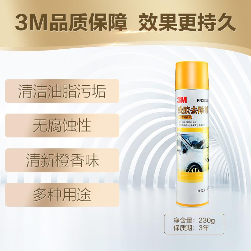 3M PN38180 残胶去除剂粘胶不干胶清除去胶除胶剂强力去污清洁剂