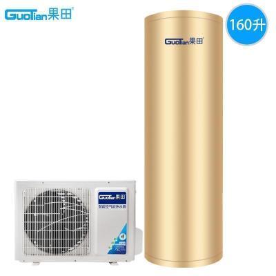 果田(guotian)160L升空气能热水器家用机空气源热泵2级能效60℃高温无电辅智能WIFI节能恒温