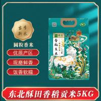 酥田(SUTIAN) 东北香稻贡米5KG 真空包装 2020年现磨新米 当季新米