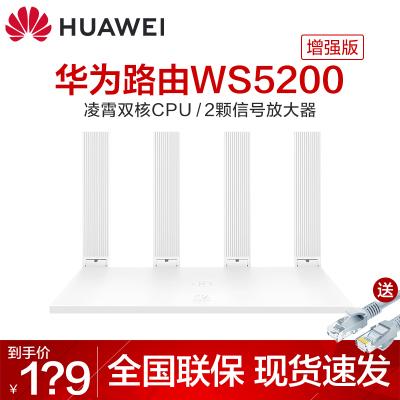 华为ws5200增强版升级款TC5206全千兆端口家用无线路由器WiFi宽带高速智能穿墙王光纤路由大户型上网 5G/5g双频合一 家用穿墙王电信联通移动高速wifi