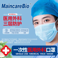 MaincareBio一次性医用外科口罩100片三层防护透气防尘无菌成人男女口罩