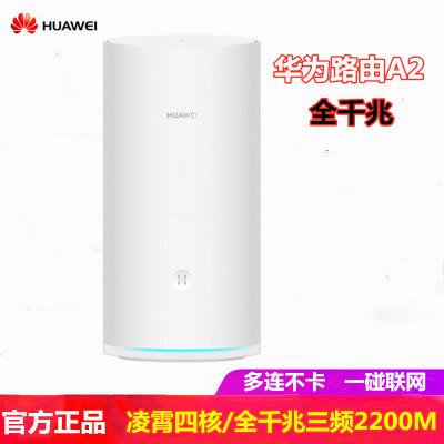 华为A2路由器全千兆WiFi信号放大器无线穿墙王大户型家用5g优选智能路由器 A2路由器 白色