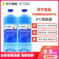 苏宁宜品车窗玻璃清洁养护剂玻璃水2L/瓶 两瓶装