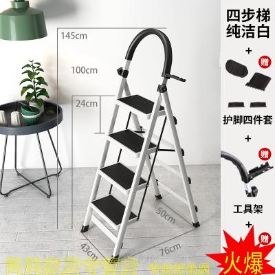 梯子家用折叠梯加厚室内人字梯移动楼梯伸缩梯步梯家用梯子法耐多功能扶梯 加厚白色四步梯