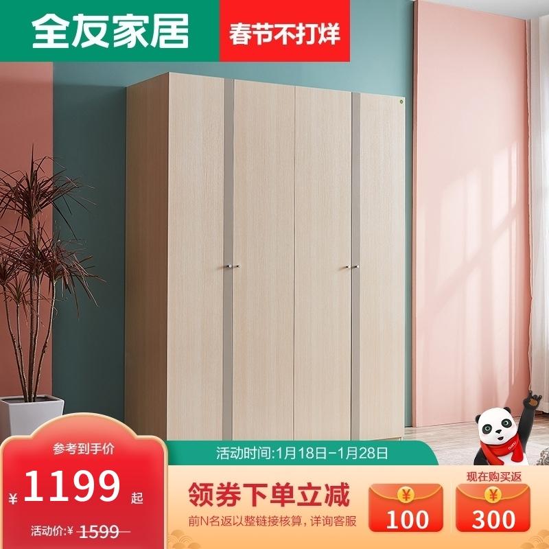 【抢】全友家居 卧室平开门衣柜 卧室家具材质中纤板衣柜 简约现代衣柜现代北欧5门衣柜106305