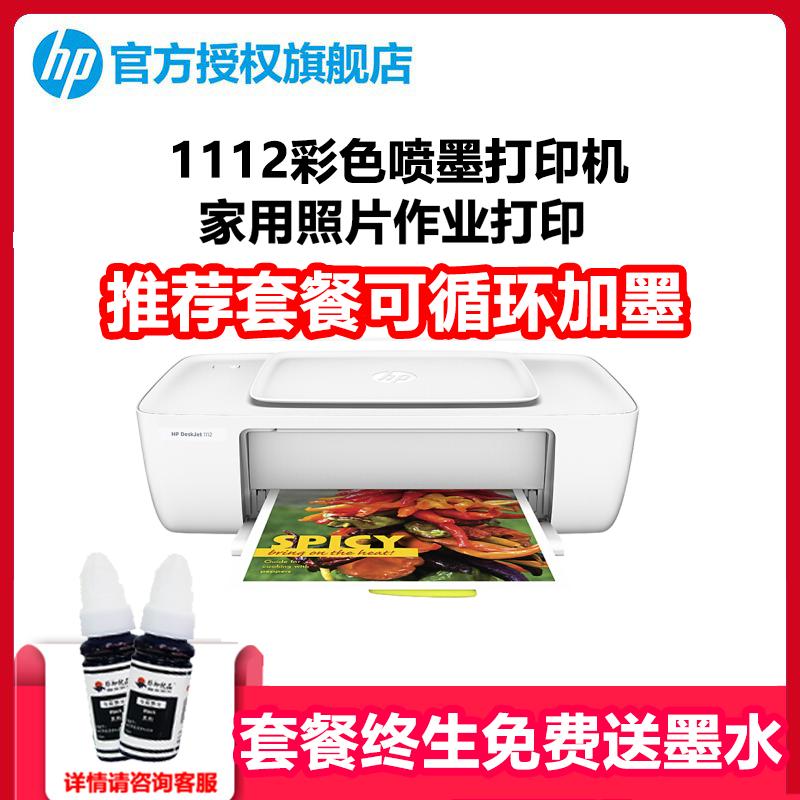 惠普照片打印机价格_惠普(hp)打印机HP1112 惠普(hp)1112 彩色喷墨照片打印机 小型家用 ...