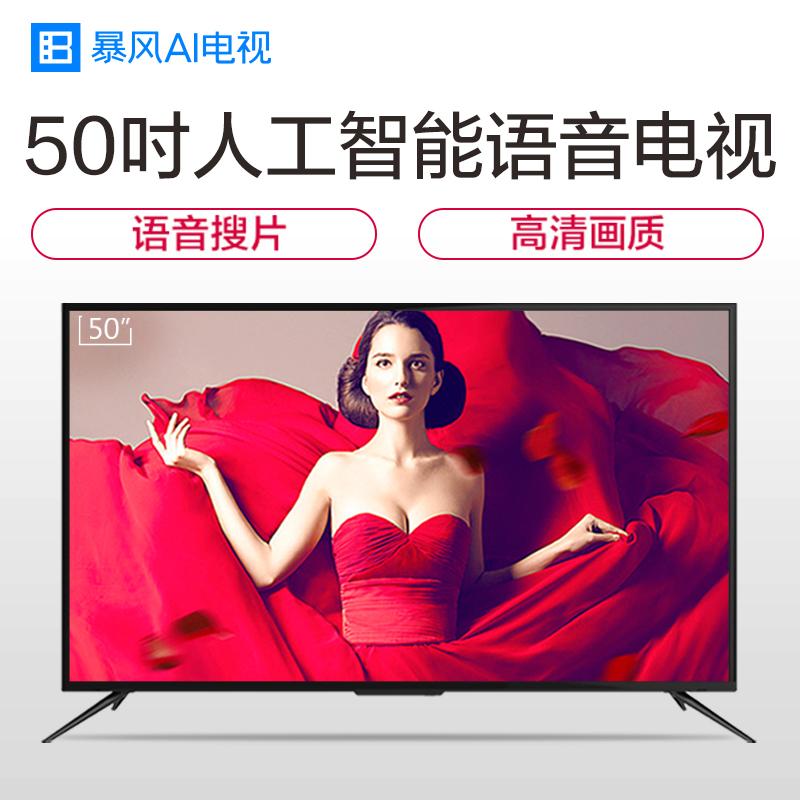 暴风 AI电视 50X3 50英寸高清人工智能语音液晶电视