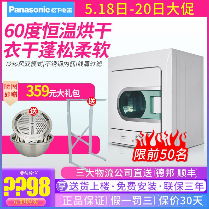 松下干衣机支架_松下(Panasonic)烘干机NH45-19T+支架 松下(Panasonic) 干衣机烘干机宝宝 ...
