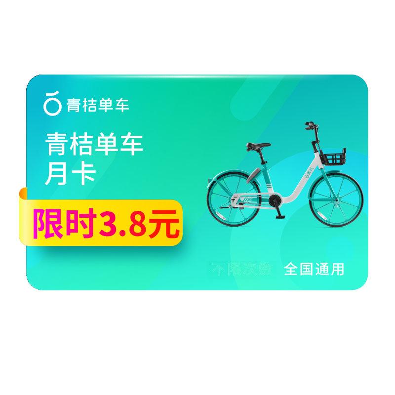 青桔单车 月卡30天 全国通用畅骑卡    3.8元