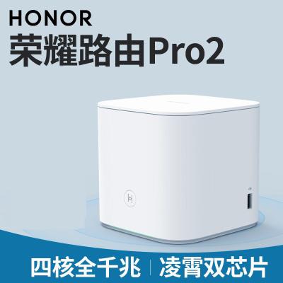 华为荣耀路由器pro2 全千兆5G无线穿墙王wifi信号放大器中继ap扩展增强 四核双频网口企业大户支持IPv6