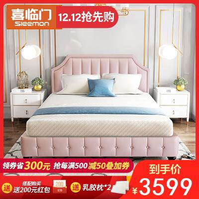 SLEEMON 喜临门 桃源里 法式皮床软靠床 1.5/1.8m