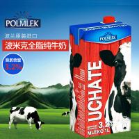 欧洲进口 波美克全脂纯牛奶1L*4瓶