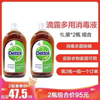 滴露(Dettol)进口消毒液 杀菌除螨 家居室内宠物环境消毒 宝宝衣物除菌剂 消毒液1L皮肤衣物家居消毒液2件组合