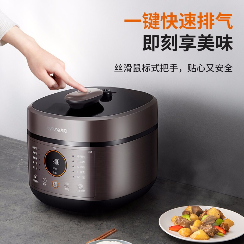Joyoung 九阳 Y-50A3 智能电压力锅 5L 双胆 天猫优惠券折后¥229包邮(¥309-80)苏宁¥279
