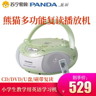 PANDA/熊猫 CD-850cd机复读机磁带机DVD光盘播放机cd磁带一体机录音机儿童小学生教学用英语学习面包机绿色
