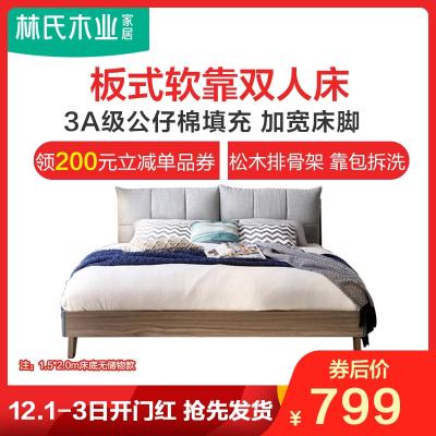 2日0点: 林氏木业 EN1A-E 现代简约软靠包床 1.5米