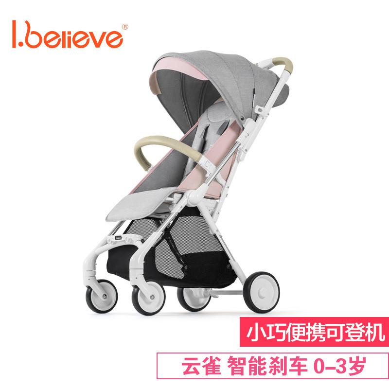 I.believe爱贝丽婴儿推车超轻便携可折叠可坐躺可上飞机伞车0-36月可用承重15KG+【云雀】