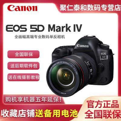 佳能 EOS 5D Mark IV全画幅单反相机24-105 4L IS II USM单镜头组合 佳能5D4机身加镜头