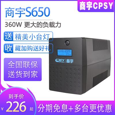 商宇UPS不间断电源后备式S650 可带360W设备 NAS路由器电脑断电防雷稳压备用电源 家用静音 户外小型便捷