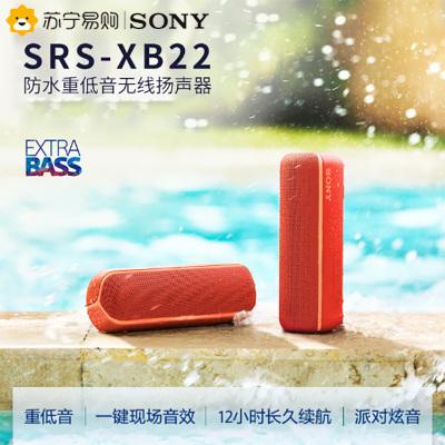 索尼(SONY)SRS-XB22(红色) 防水重低音便携无线扬声器